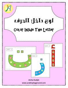 69 Gambar Bahasa Arab Terbaik Di 2019 Arabic Language Learning