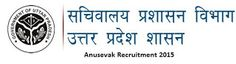 Previous Question Papers PDF / Old/ Last Year Question Papers and RRB JE Answer Key 2015: UP Sachivalaya Anusevak Recruitment 2015 Arhtayen ...
