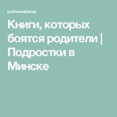 Книги, которых боятся  родители | Подростки в Минске