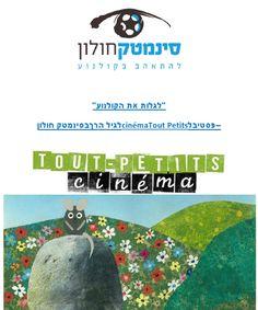 קול קורא לפרוייקט אנימציה Tout-Petits לגיל הרך http://www.animationunion.org.il/2012/08/19/toutpetit/