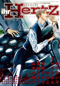 Cover of the July 2015 ihr HertZ - Saezuru Tori wa Habatakanai by Yoneda Kou