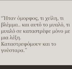 Κ ακόμα το γουστάρω... Saving Quotes, Crazy Love, Greek Quotes, Motto, Quotations, Love Quotes, Poetry, Feelings, Sayings