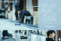 【ANA公式サイト】HELLO BLUE HELLO FUTURE 2020を、みんなの滑走路にしよう。