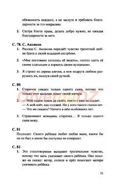 ГДЗ (страница) 75 - Литература 1-2 класс Ефросинина