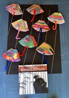 Oι ομπρέλες του Ζογγολόπουλου
