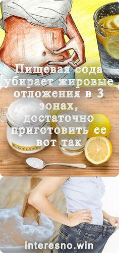 Пищевая сода убирает жировые отложения в 3 зонах, достаточно приготовить ее вот так Slim Body, Reflexology, Baking Soda, Health Fitness, Hair Beauty, Diet, Regrow Hair, Health And Wellness, Medicine