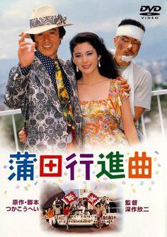 あの頃映画 「蒲田行進曲」 [DVD]:Amazon.co.jp:DVD