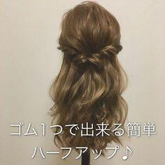 """「抜け感、色気、品」すべて即かなう♡寝坊した日の""""3分ヘアアレンジ"""" - LOCARI(ロカリ) Kawaii Hairstyles, Girl Hairstyles, Hair Arrange, Short Hair Styles, Hair Beauty, Make Up, Wedding, Hairdos, Hair"""