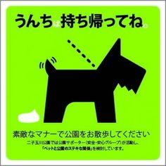 うんちマナー スポット看板 Dog Poop Sign