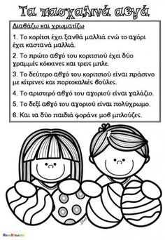 Greek Language, Easter Crafts For Kids, Home Schooling, Coping Skills, Lent, Kids Education, Speech Therapy, Activities For Kids, Classroom