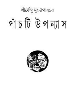 Amarboi.com: শীর্ষেন্দু মুখোপাধ্যায়