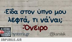 Greek Memes, Greek Quotes, Funny Memes, Hilarious, Jokes, Best Quotes, Life Quotes, Clever Quotes, Have A Laugh