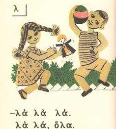 Vintage Soul, Vintage Ads, Vintage Photos, The Age Of Innocence, Greek Culture, Retro Ads, Autumn Activities, My Childhood Memories, Vintage Magazines