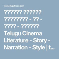 తెలుగు సినిమా సాహిత్యం - కథ - కథనం - శిల్పం  Telugu Cinema Literature - Story - Narration - Style | teluguthesis.com| Download Telugu books and Sanskrit books free