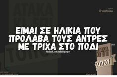 ....... Funny Greek Quotes, Funny Quotes, Funny Statuses, How To Be Likeable, Funny Clips, True Words, Funny Moments, The Funny, Quote Of The Day