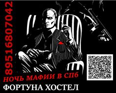 КИНО Хостел «ФОРТУНА» ПРИГЛАШАЕТ НА НОЧЬ МАФИИ!!!!!!!!