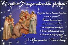 Поздравления с католическим Рождеством 2017 – самые красивые пожелания. До наступления важнейшего праздника, отмечаемого христианами католической церкви ежегодно в декабре, остался один день. Уже завтра, 25 декабря, многие верующие по всему миру будут праздновать католическое Рождество Христово. Накануне великого праздника верующие посещают торжественные богослужения в храмах. Празднование Рождества начинается после посещения утреннего праздничного богослужения. Timeline Photos, Photo Wall, Cards, Movie Posters, Google, Russia, Youtube, Christmas, Instagram