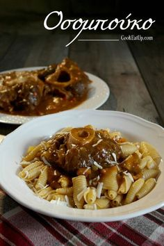 ossobuco Greek Recipes, Meat Recipes, Italian Recipes, Snack Recipes, Cooking Recipes, Greek Cooking, Cooking Time, Sour Foods, Good Food