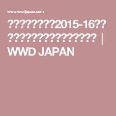 「サンローラン」2015-16年秋冬パリ・メンズ・コレクション │WWD JAPAN