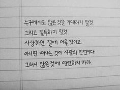 Korean Phrases, Korean Quotes, Korean Words, Happy People Quotes, Happy Quotes, Wise Quotes, Words Quotes, Inspirational Quotes, Korean Handwriting