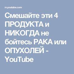 Смешайте эти 4 ПРОДУКТА и НИКОГДА не бойтесь РАКА или ОПУХОЛЕЙ - YouTube
