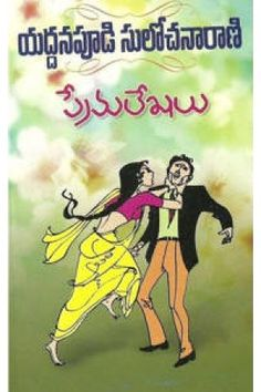 Prema Lekhalu (ప్రేమలేఖలు) by Yaddanapudi Sulochana Rani ( యద్దనపూడి సులోచనారాణి) - Telugu Book Novel (తెలుగు పుస్తకం నవల) - Anandbooks.com