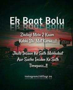 Par pyar karne se pahle pta to chale ki sachcha kon aur jhotha Words Hurt Quotes, Love Smile Quotes, Good Thoughts Quotes, Mixed Feelings Quotes, Love Quotes For Crush, True Words, Crazy Girl Quotes, Real Life Quotes, Reality Quotes