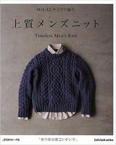 上質メンズニット (Let's Knit series) : 本 : Amazon