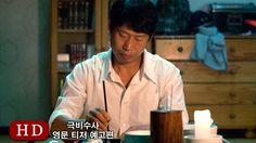 극비수사 (The Classified File, 2015) 영문 티저 예고편 (Eng Teaser Trailer)