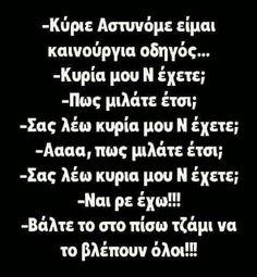 Funny Cartoons, Psychology, Banner, Humor, Memes, Happy, Greek, Cheer, Humour