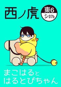 From 麻倉 ... Free! - Iwatobi Swim Club, free!, iwatobi, mascot, iwatobi mascot, harutobi
