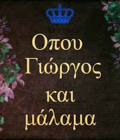 Happy Name Day, Free To Use Images, Happy Birthday Greetings, Greek Quotes, High Quality Images, Holiday Parties, Quote Of The Day, Finding Yourself, Thankful