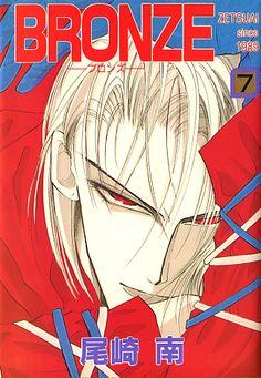 97 best manga x hombro images on pinterest trinity blood fantasy bronze comic book writer minami ozaki manga japanese comics girls fandeluxe Choice Image