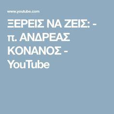 ΞΕΡΕΙΣ ΝΑ ΖΕΙΣ: - π. ΑΝΔΡΕΑΣ ΚΟΝΑΝΟΣ - YouTube