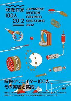 Japanese Motion Graphic Creators