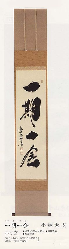 "Calligraphy by Tagen Kobayashi, Japan ""Ichigo Ichie"" - Treasure every encounter, for it will never recur"