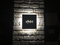캘리그라피 LED 간접조명 calligraphy led lighting