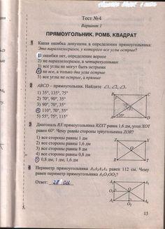 Гдз по рабочей тетради по английскому языку класс кауфман часть  Тесты по геометрии 8 класс