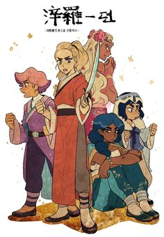 Fanart, Good Cartoons, She Ra Princess Of Power, Anime, Animation Series, The Last Airbender, Film, Animated Gif, Disney