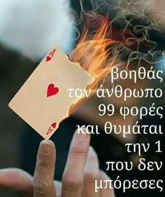 Ναι ρε γαμώτο General Quotes, Greek Quotes, Favorite Quotes, My Favorite Things, Kids And Parenting, Picture Quotes, Good To Know, Picture Video, Personality