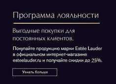 Официальный интернет-магазин Estée Lauder