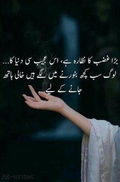 Simple dimple Best Quotes In Urdu, Ali Quotes, People Quotes, Urdu Quotes, Wisdom Quotes, Qoutes, Deep Quotes, Status Quotes, Truth Quotes