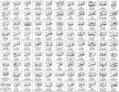 #islam #asma-ul-husna #quotes #images