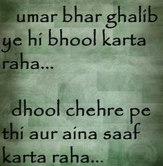 My favourate one Iqbal Poetry, Urdu Poetry, Mirza Ghalib Quotes, Mirza Ghalib Shayari, Shayari Song, Ghalib Poetry, Poetry Famous, Love Quotes Poetry, Gulzar Quotes