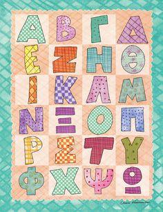Greek Language, Greek Alphabet, Art Lessons, Baby Room, Art For Kids, Worksheets, Kids Rugs, Babies, Quilts