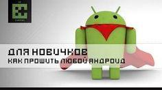 Как прошить любой телефон, планшет на Андроиде ( Основные принципы ) https://smartfonklub.ru/%d0%ba%d0%b0%d0%ba-%d0%bf%d1%80%d0%be%d1%88%d0%b8%d1%82%d1%8c-%d0%bb%d1%8e%d0%b1%d0%be%d0%b9-%d1%82%d0%b5%d0%bb%d0%b5%d1%84%d0%be%d0%bd-%d0%bf%d0%bb%d0%b0%d0%bd%d1%88%d0%b5%d1%82-%d0%bd%d0%b0-%d0%b0_115368a9d.html  Мой КэшБэк сервис ePN!  Экономь и ты на своих покупках в интернет магазине Aliexpress до 18% Переходи по ссылке и регистрируйся  - http://epngo.bz/epn_index/gdy7v2…