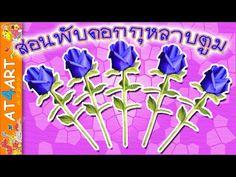 สอนพับดอกกุหลาบตูม - YouTube