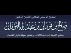 نصيحة الوالد تارك الصلاة وبره  الشيخ صالح الفوزان