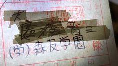 籠池理事長の証言する「安倍首相からの100万円」に関する物証について