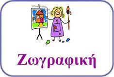 Το πιο ωραίο σχολειο είναι το Νηπιαγωγείο: ΓΩΝΙΕΣ-ΠΕΡΙΟΧΕΣ ΝΗΠΙΑΓΩΓΕΙΟΥ September Crafts, Preschool Activities, Classroom, Education, Blog, Class Room, Kindergarten Activities, Teaching, Onderwijs